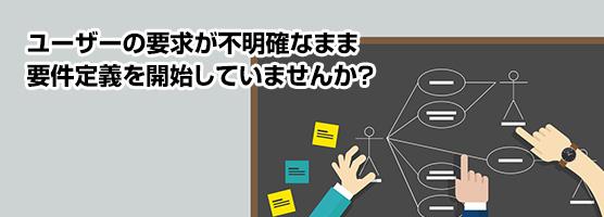 業務プロセス指向のシステム要求分析 : i-Learning アイ・ラーニング
