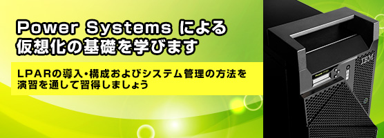 Power Systems for AIX : 仮想化環境の基礎(LPAR)